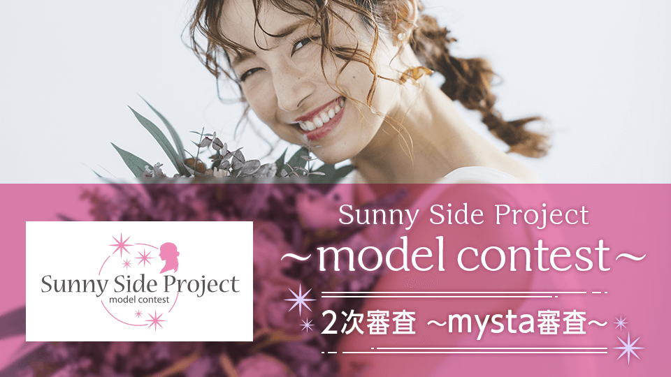 Sunny Side Project ~model contest~2次審査〜mysta審査〜