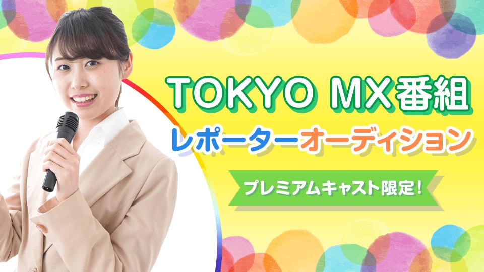 【プレミアムキャスト限定✨】TOKYO MX番組レポーターオーディション vol.3