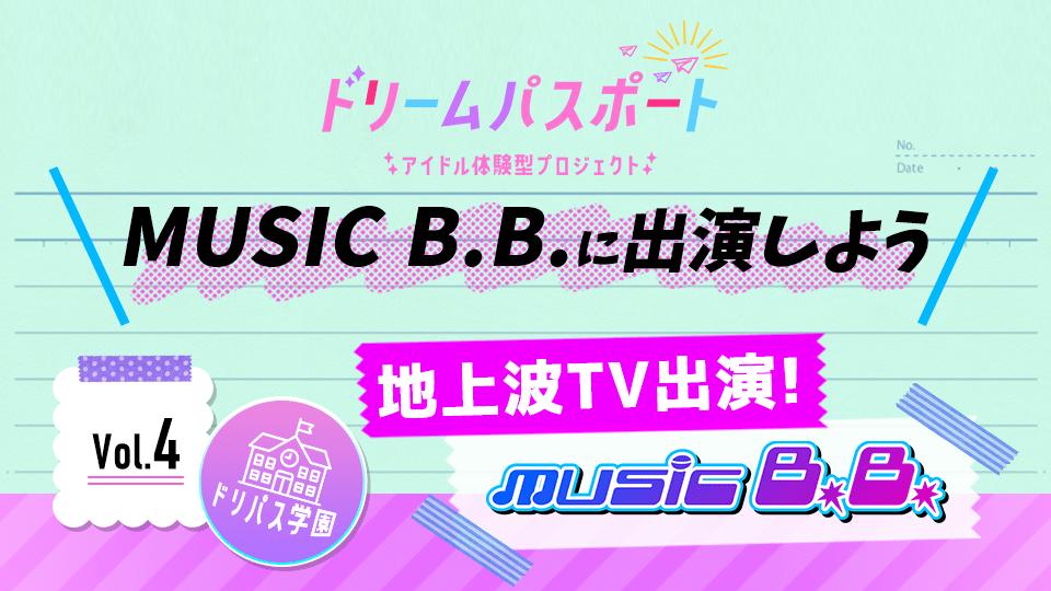 【ドリームパスポート限定イベント】地上波TV番組『MUSIC B.B.』に出演しよう📽 Vol.4