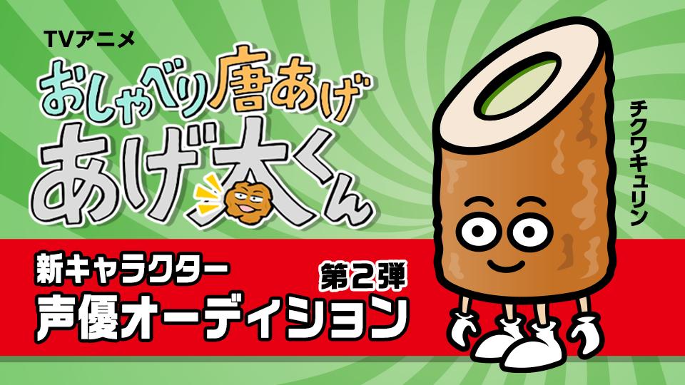 TVアニメ「おしゃべり唐あげ あげ太くん」新キャラクター声優オーディション 第2弾