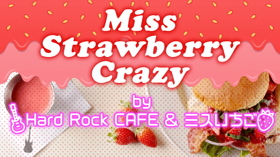 ミス ストロベリー Crazy by Hard Rock CAFE & ミスいちご