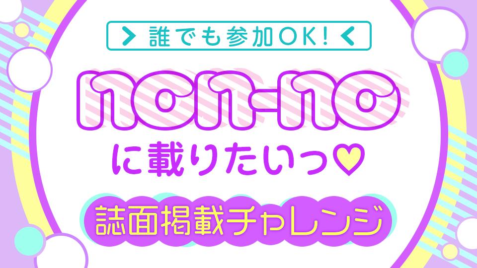 雑誌「non-no」に載りたいっ♡誌面掲載チャレンジ