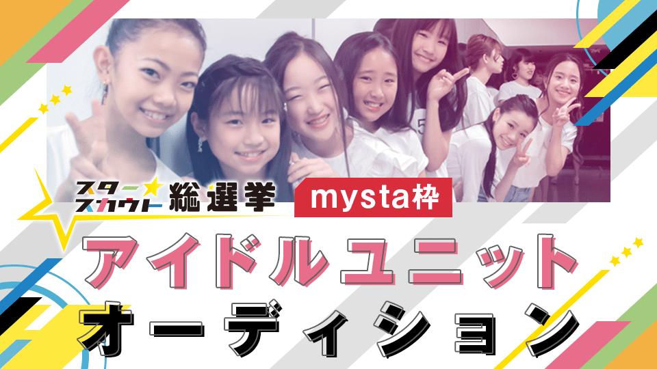スタースカウト総選挙 アイドルユニットオーディション mysta枠