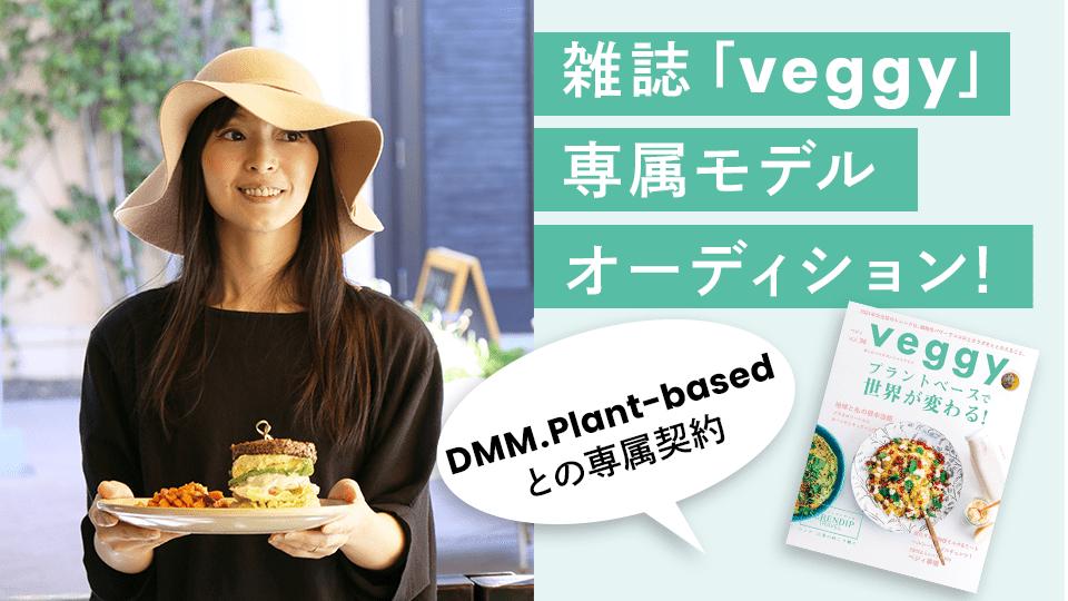 【参加者一覧】veggy専属モデルオーディション 準決勝