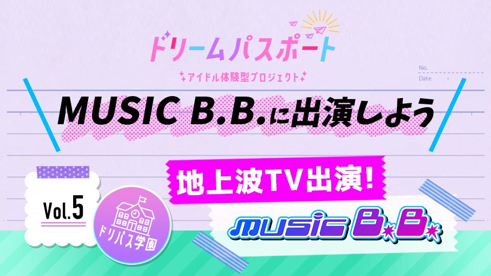 【ドリームパスポート限定イベント】地上波TV番組『MUSIC B.B.』に出演しよう📽 Vol.5