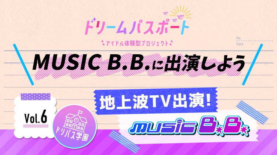 【ドリームパスポート限定イベント】地上波TV番組『MUSIC B.B.』に出演しよう📽 Vol.6