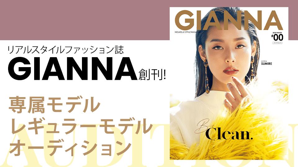 GIANNA専属モデル・レギュラーモデルオーディション 予選