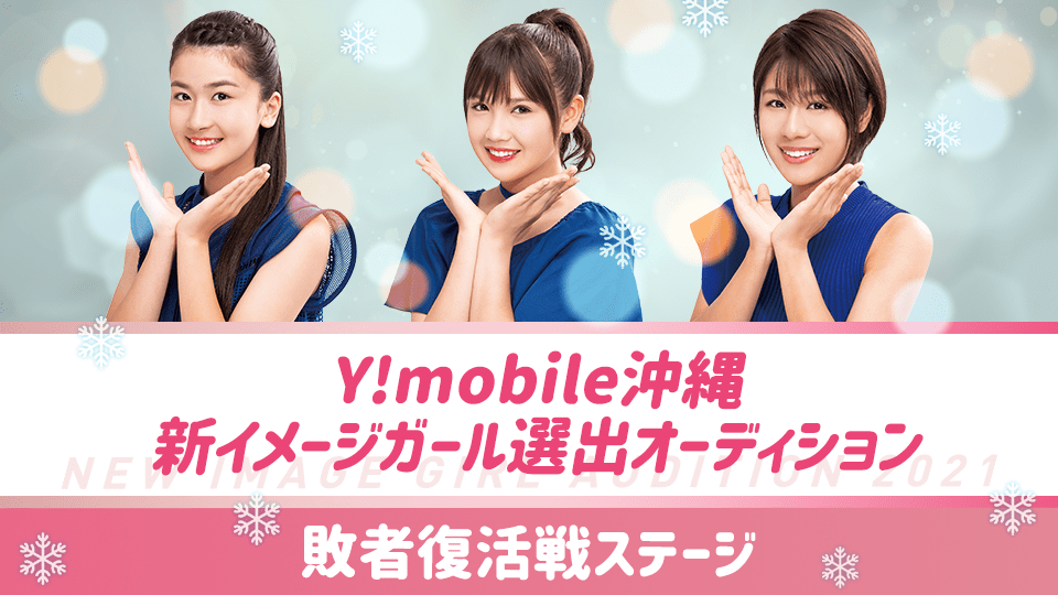 【決勝】Y!mobile沖縄2021新イメージガール選出オーディション敗者復活ステージ