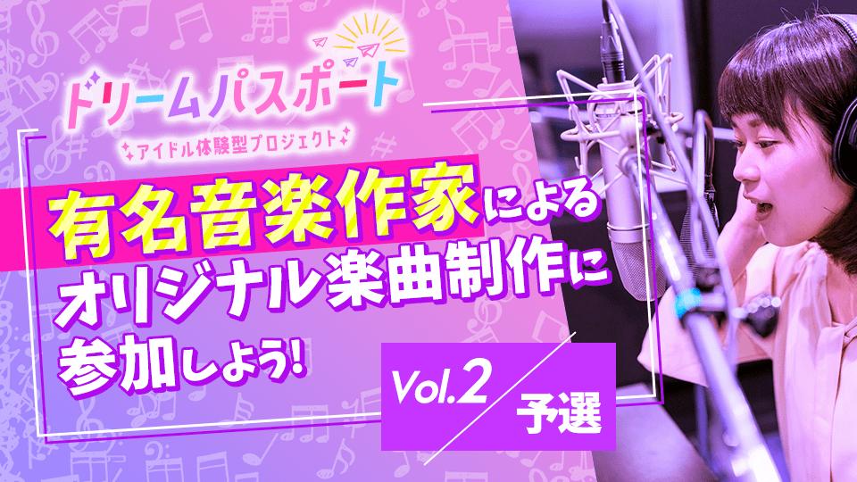 【ドリームパスポート限定イベント】有名音楽作家によるオリジナル楽曲制作に参加しよう🎶 Vol.2【予選】