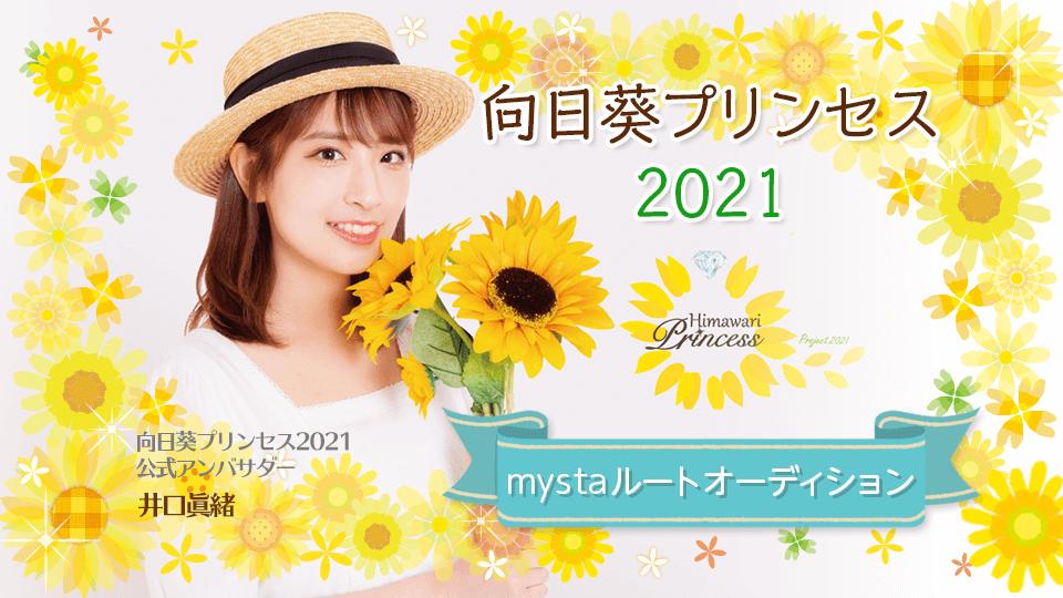 向日葵プリンセス2021 〜mystaルート〜オーディション <決勝> 結果発表!