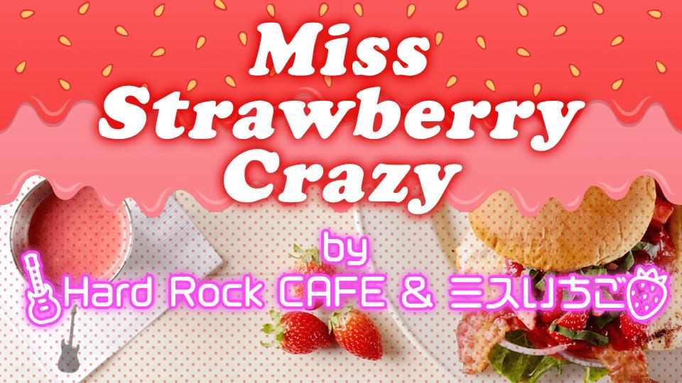 ミス ストロベリー Crazy by Hard Rock CAFE & ミスいちご最終面談 結果発表!!