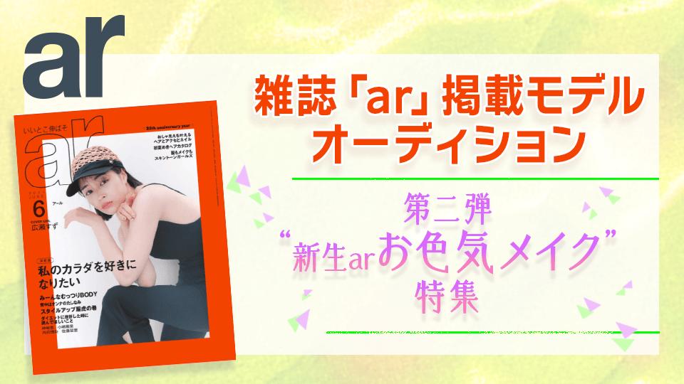 【結果発表】雑誌『ar』掲載モデルオーディション【第二弾】「新生arお色気メイク」特集 決勝