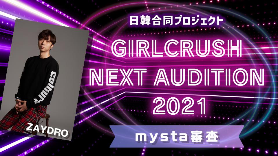 【本選1st】日韓合同プロジェクト GIRLCRUSH NEXT AUDITION 2021 mysta審査