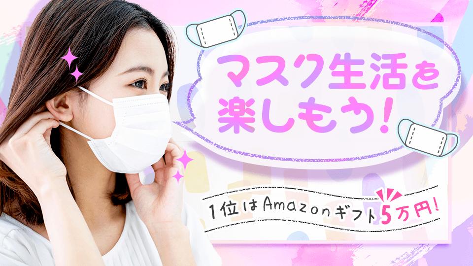 マスク生活を楽しもう!vol.2