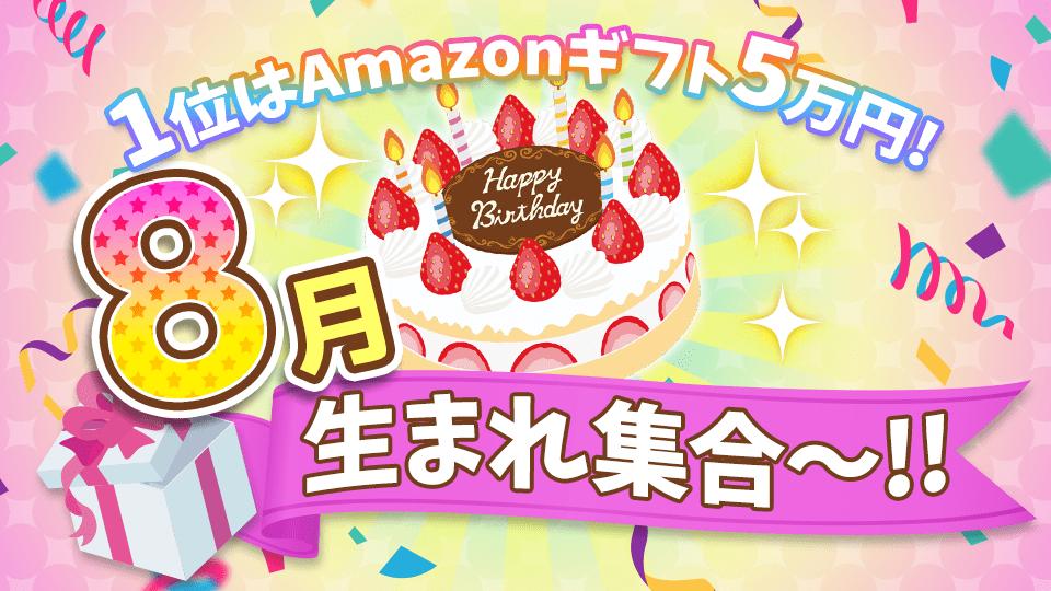 8月生まれ集合!vol.1