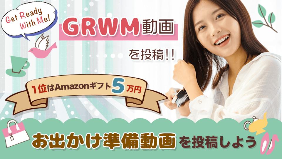 GRWM動画を投稿☀️お出かけ準備動画を投稿しよう!vol.1