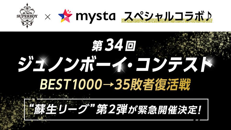 第34回ジュノンボーイ・コンテストBEST1000→35敗者復活戦@mysta