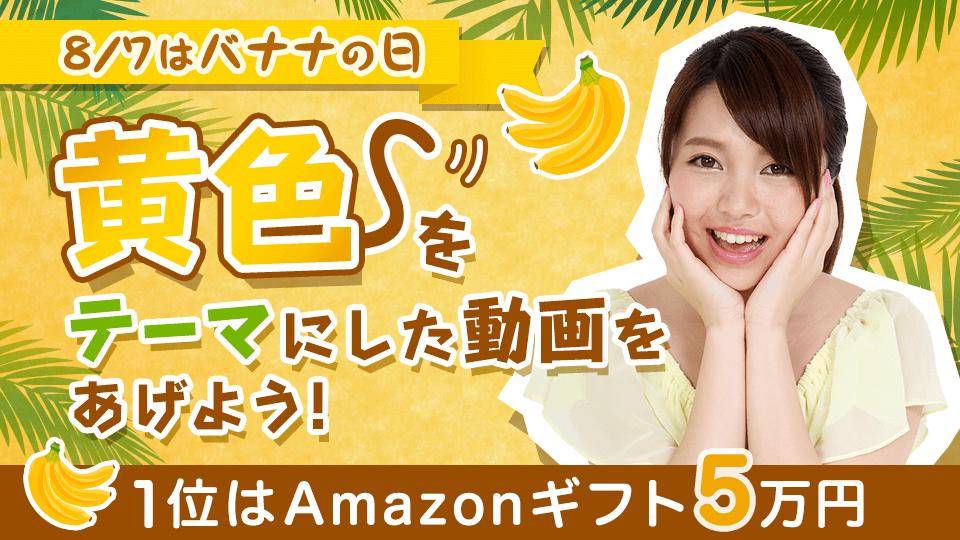 8/7はバナナの日!黄色をテーマにした動画をあげよう!vol.1