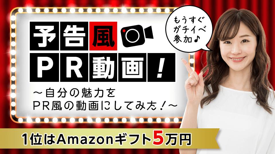 予告風PR動画!~自分の魅力をPR風の動画にしてみた!~vol.1