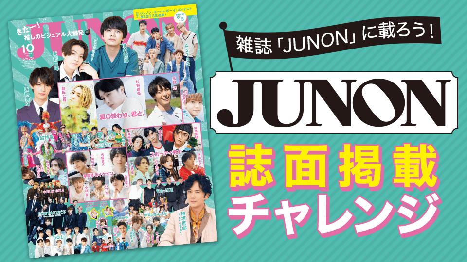 雑誌「JUNON」に載ろう!誌面掲載チャレンジ