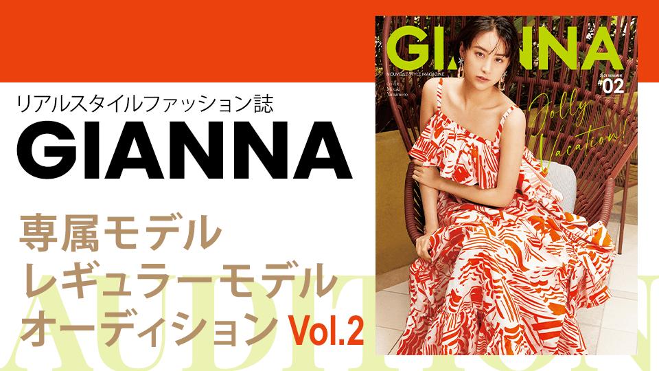 【参加者一覧】GIANNA専属モデル・レギュラーモデルオーディションvol.2 準決勝