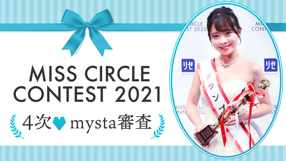 【MISS CIRCLE CONTEST 2021】4次♡mysta審査