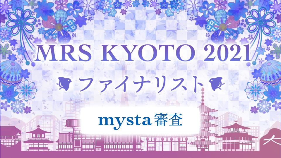 MRS KYOTO 2021ファイナリストmysta審査