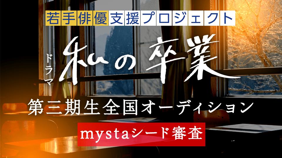 ドラマ「私の卒業」第三期生全国オーディション mystaシード審査