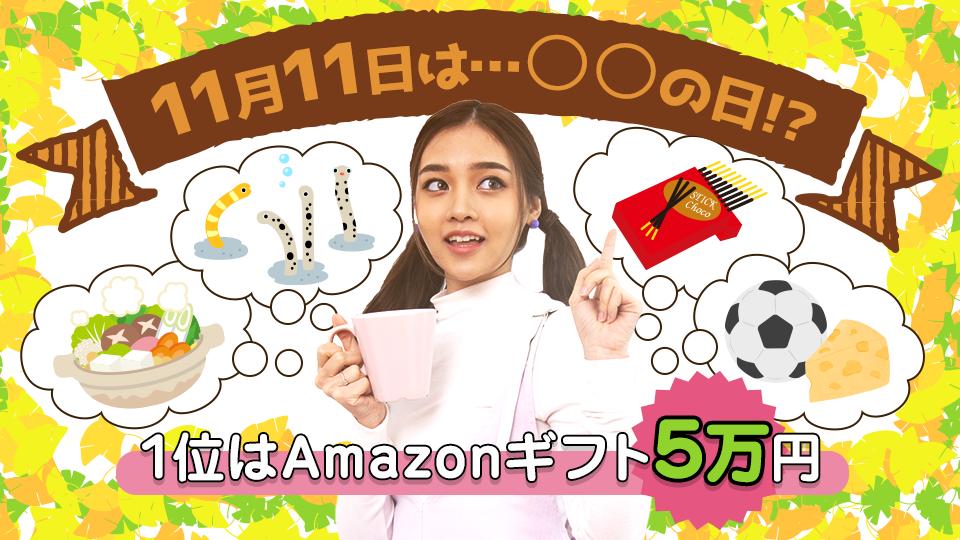11月11日は…◯◯の日!?vol.1