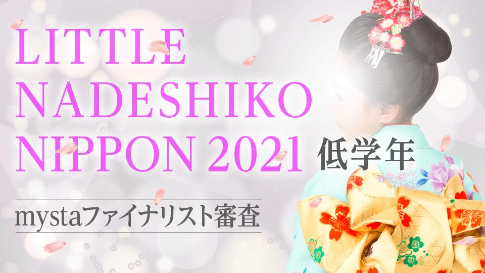 NADESHIKO NIPPON 2021 mystaファイナリスト審査【LITTLE NADESHIKO NIPPON 低学年 部門】