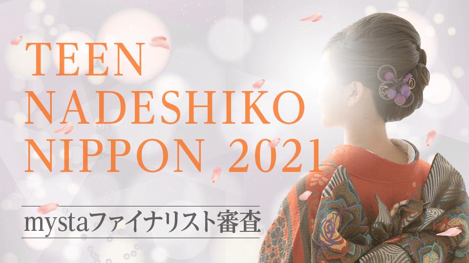 NADESHIKO NIPPON 2021 mystaファイナリスト審査【TEEN NADESHIKO NIPPON 部門】