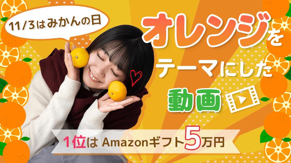11/3はみかんの日!オレンジをテーマにした動画vol.1