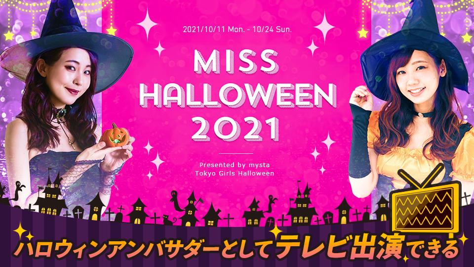 TOKYO MX × mysta ミスハロウィン 2021