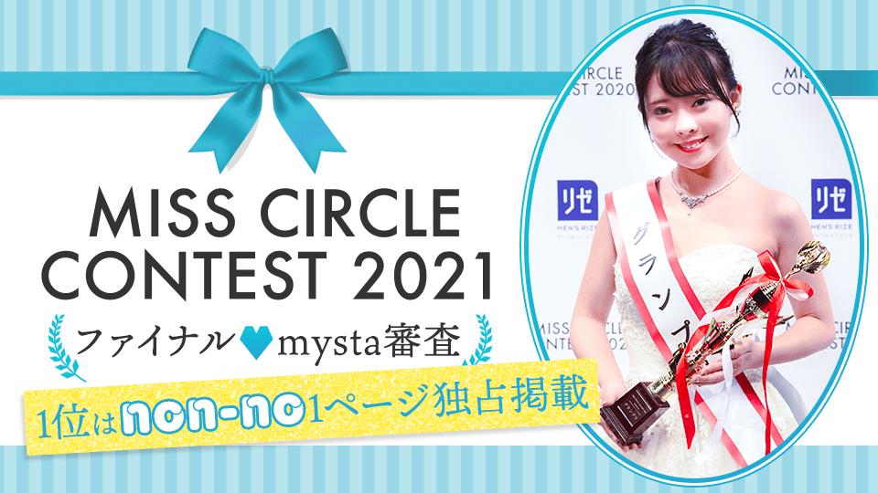 【MISS CIRCLE CONTEST 2021】ファイナル♡mysta審査