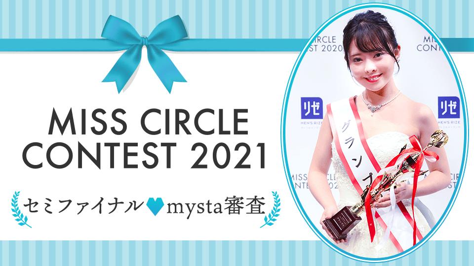【MISS CIRCLE CONTEST 2021】セミファイナル♡mysta審査