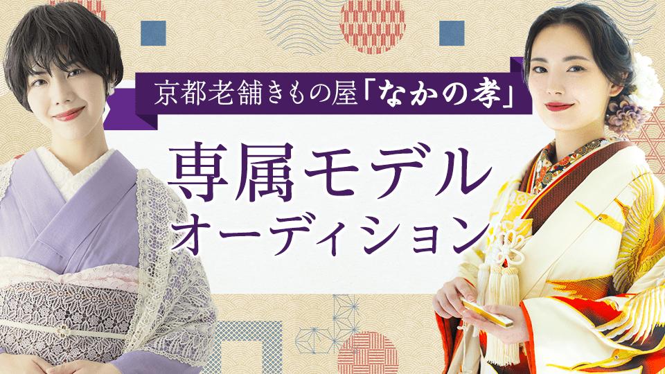 京都老舗きもの屋「なかの孝」専属モデルオーディション