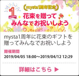 mysta1周年に花束のギフトを贈ってみんなでお祝いしよう