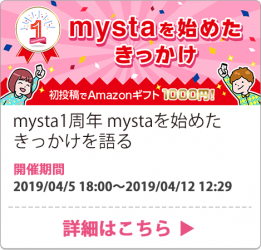 mysta1周年 mystaを始めたきっかけを語るvol.1