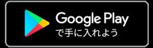 download_btn_google