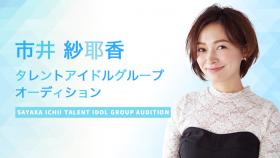 市井紗耶香 タレントアイドルグループオーディション